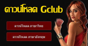 Gclub download